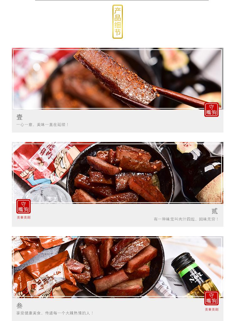四川特产  守嘴狗手撕五香麻辣腊肉干猪肉脯腌腊制品72g 五袋包邮