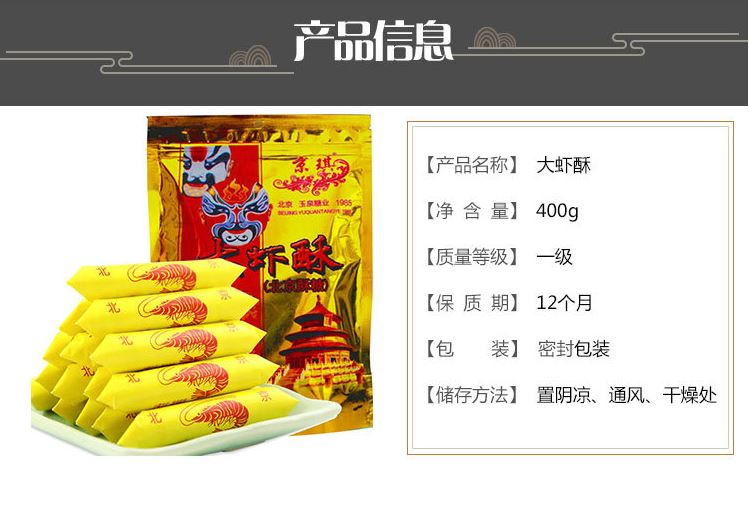 北京特产  大虾酥龙凤酥花生酥糖 过年喜糖 休闲食品糖果400g*3