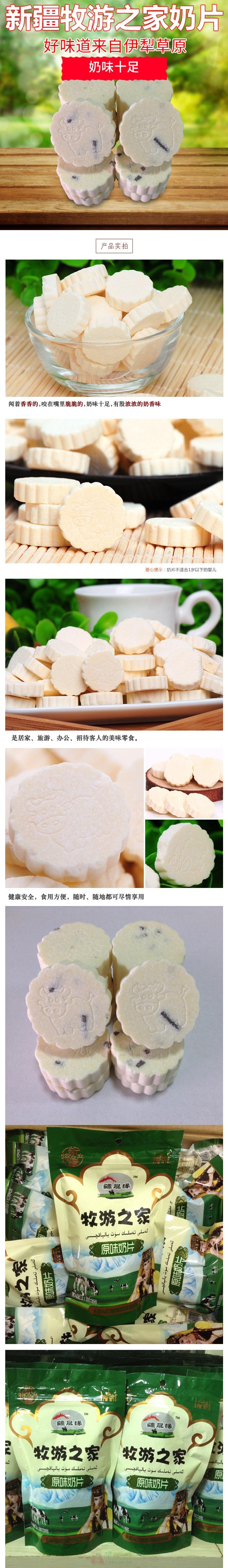新疆特产  原味奶片干吃奶片休闲零食天然原味奶片食品300g/袋*2包邮