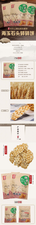 山西特产  海玉石头碎碎饼干酥脆饼干老饼坊石子馍休闲零食108g