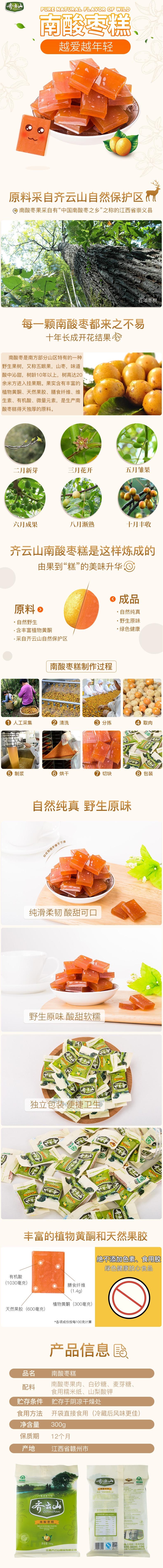 江西特产  齐云山南酸枣糕休闲食品果糕蜜饯零食300g袋装