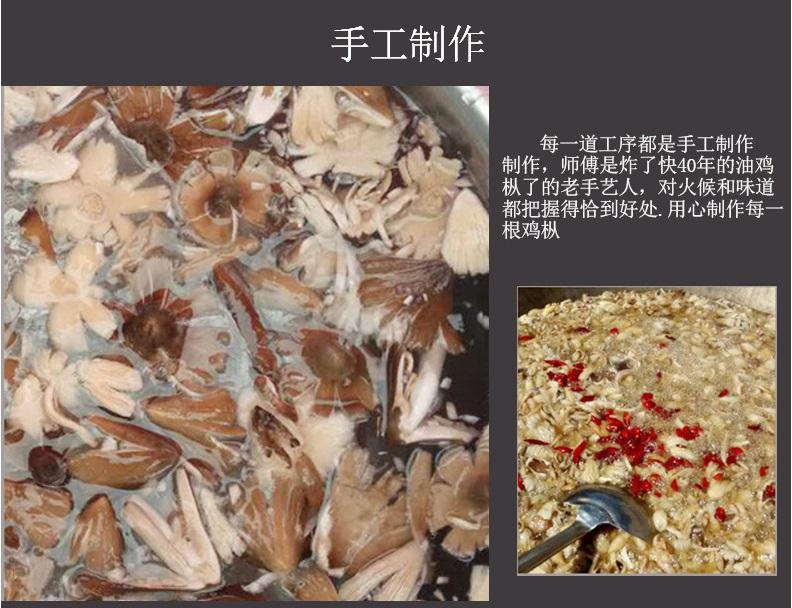 贵州特产  油鸡枞菌即食野零食生菌子香辣下饭真实纯油鸡纵2000g/盒