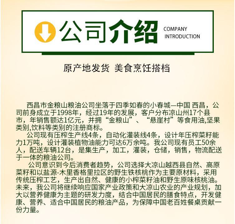 四川特产  大凉山健康食用油金粮山原味核桃油-礼盒装 500ml*2