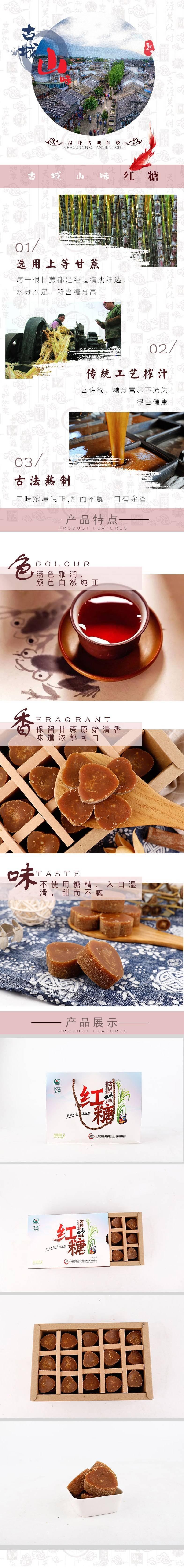 四川特产  大凉山会理古城山味红糖甘蔗红糖纯手工制作礼盒装包油