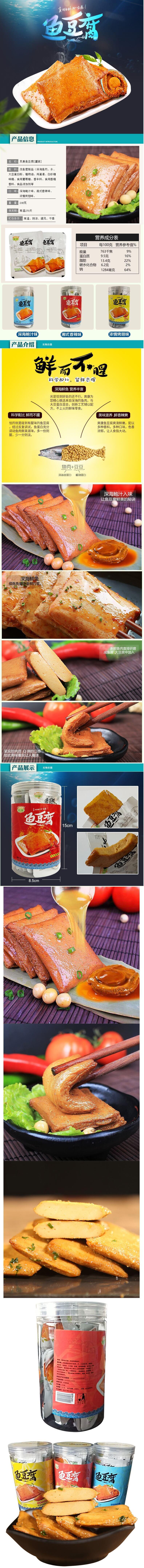 温州特产  爽康鲍汁鱼豆腐深海鱼糜豆腐鱼板烧香辣味豆腐干208g/罐
