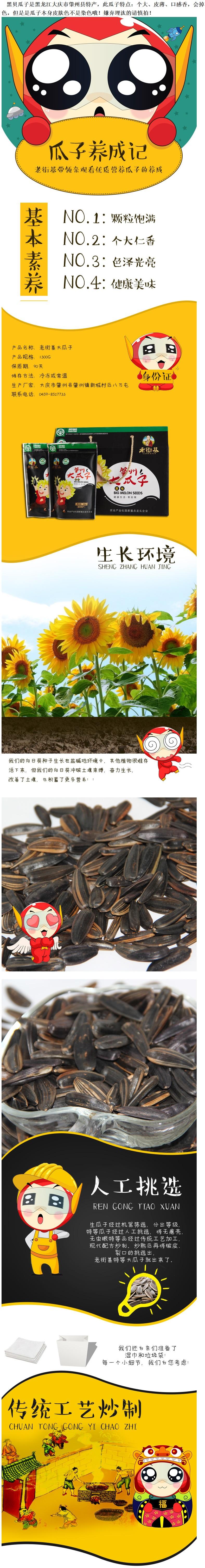 黑龙江特产  老街基肇州大瓜子原味黑贝葵花籽坚果炒货礼箱装1300g