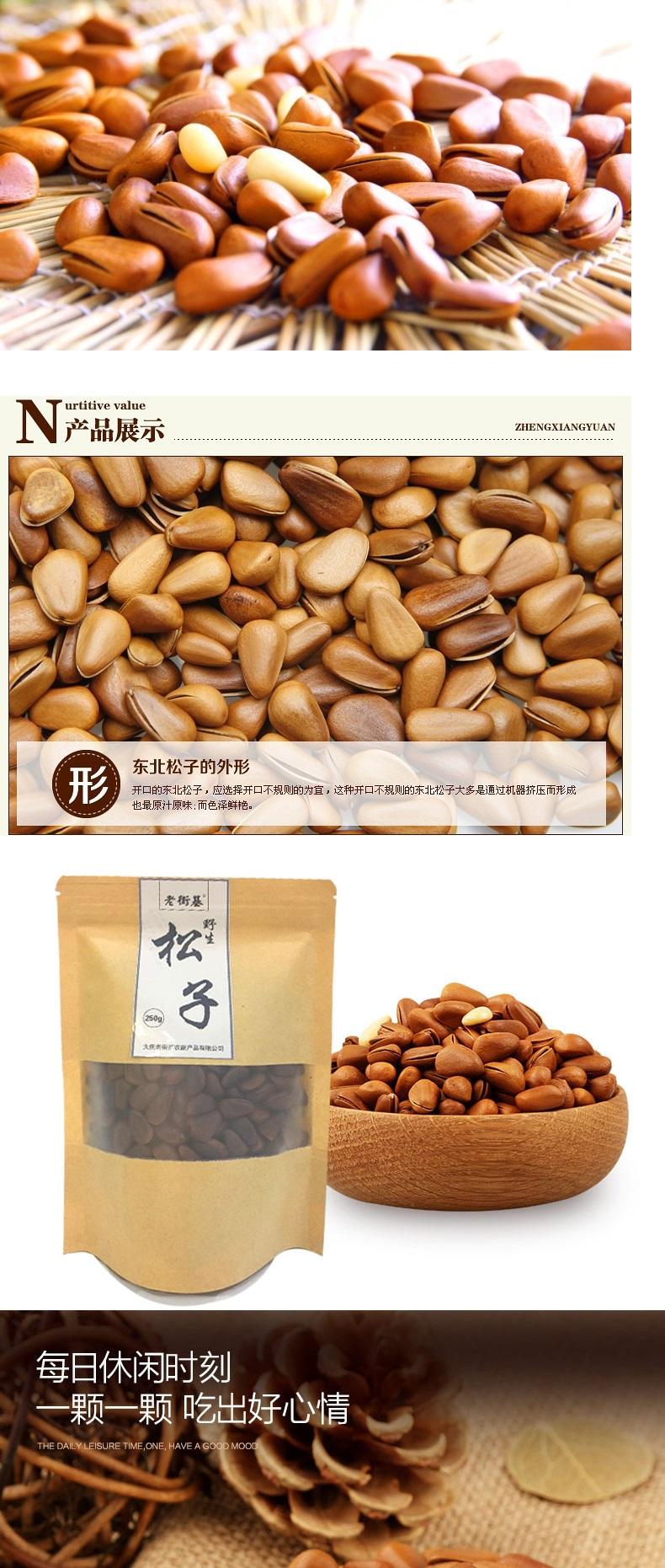 黑龙江特产  老街基东北野生松子原味坚果炒货干果零食250g/袋