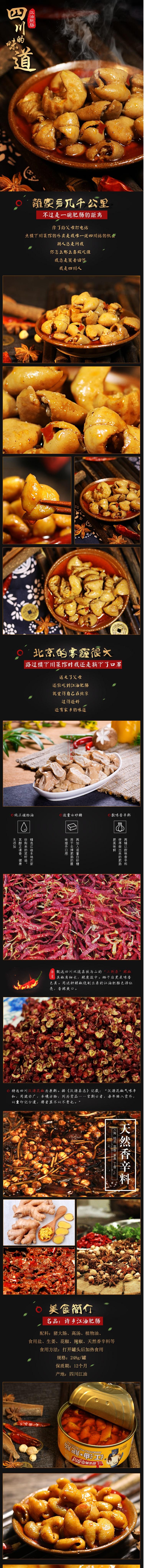 四川特产  江油麻辣肥肠单罐装高汤肥肠下饭菜熟食卤味肥肠248克