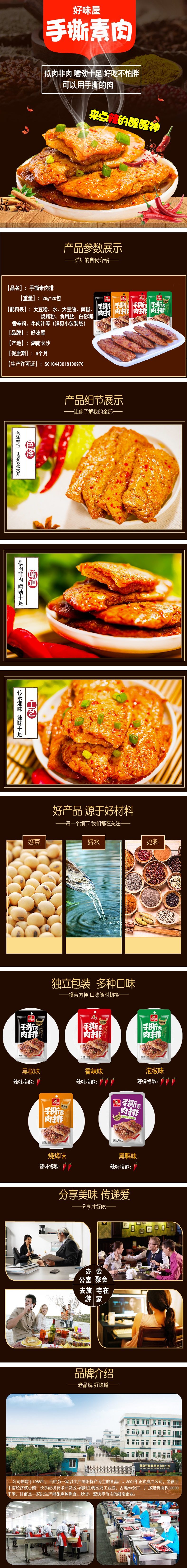 湖南特产 好味屋手撕素肉蛋白豆腐干豆制品素食素牛排素肉卷8090怀旧零食26g/包*20