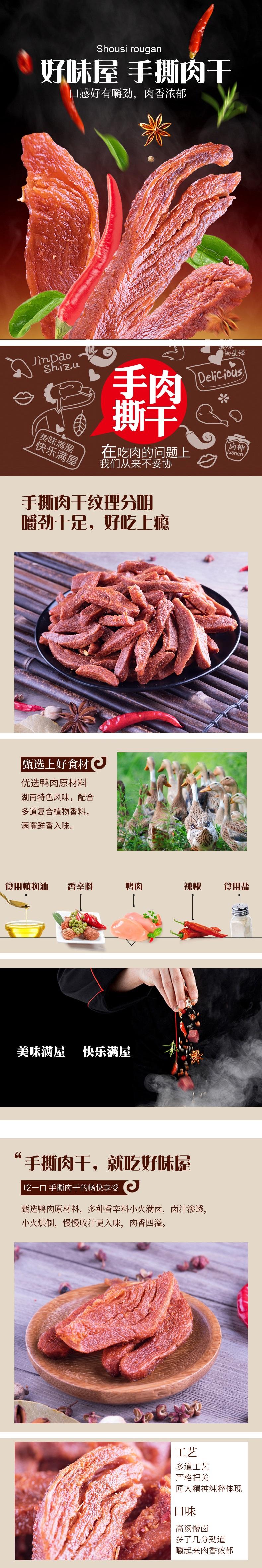湖南特产  好味屋手撕肉干香辣卤味鸭货好吃的成人款网红零食15g*30包