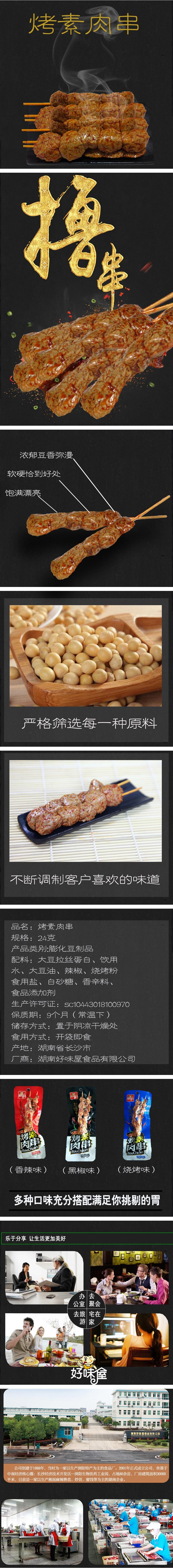 好味屋烤素肉串豆制品零食素食麻辣蛋白豆干零食小吃辣条辣片24g*20包
