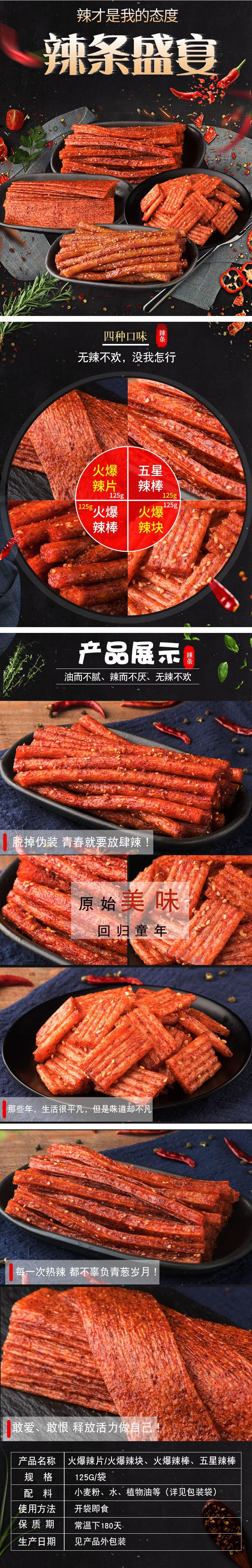 湖南特产  网红辣条4款辣棒大面筋大刀肉辣条麻辣休闲零食小吃125g*20包