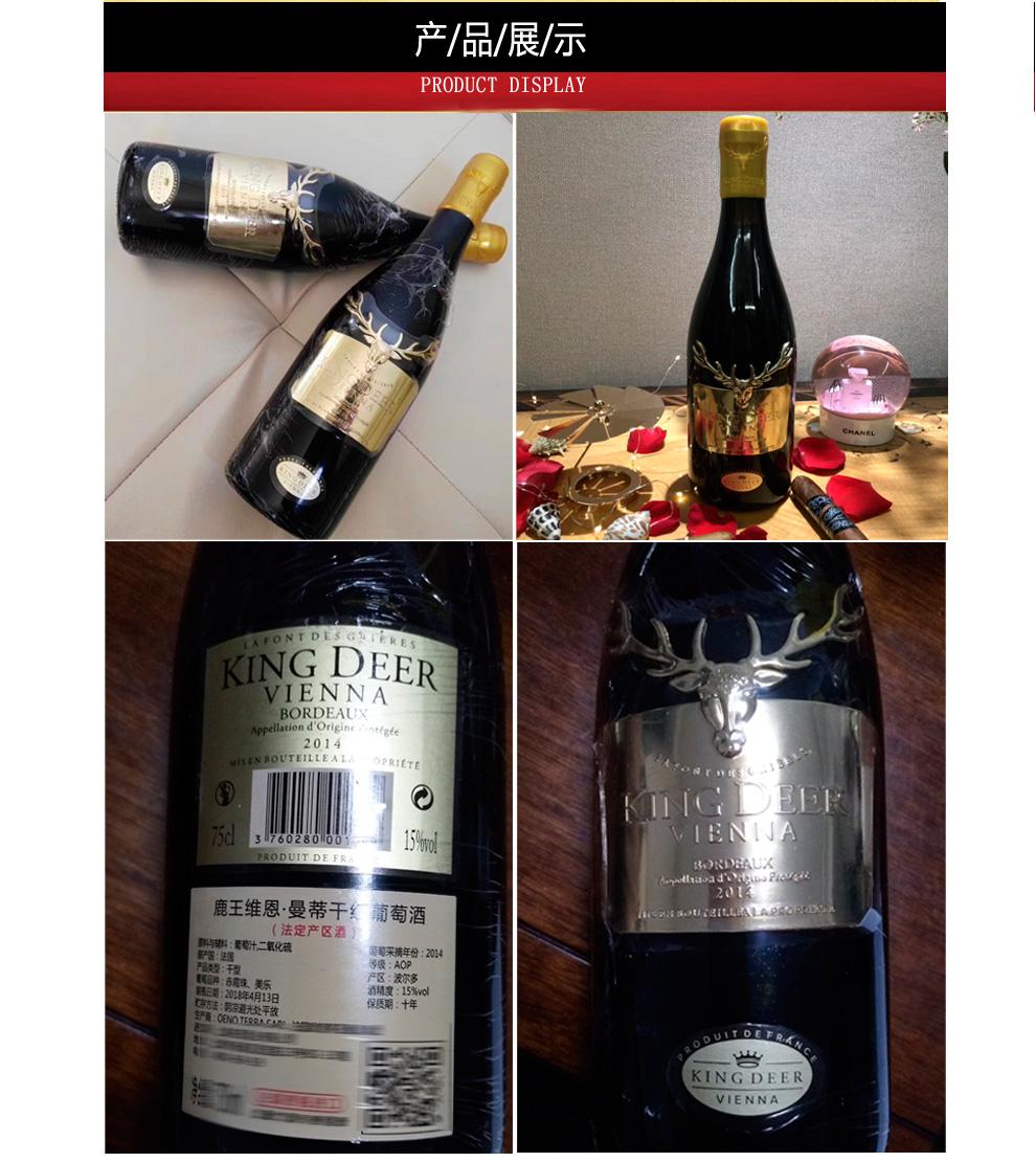 法国原装进口波尔多产区AOP红酒 KING DEER系列干红葡萄酒 鹿王维恩-曼蒂六支装 包邮