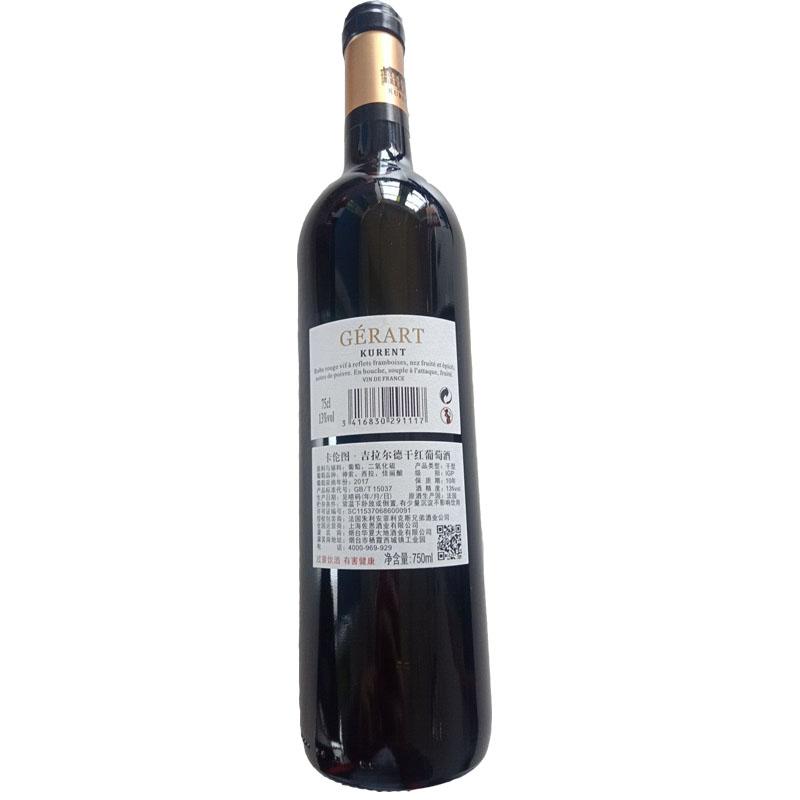 卡伦图-吉拉尔德干红葡萄酒   六瓶整箱装 包邮