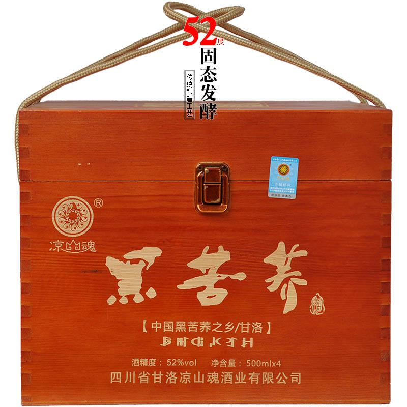 凉山魂  黑苦荞酒 木盒500ml   4瓶装