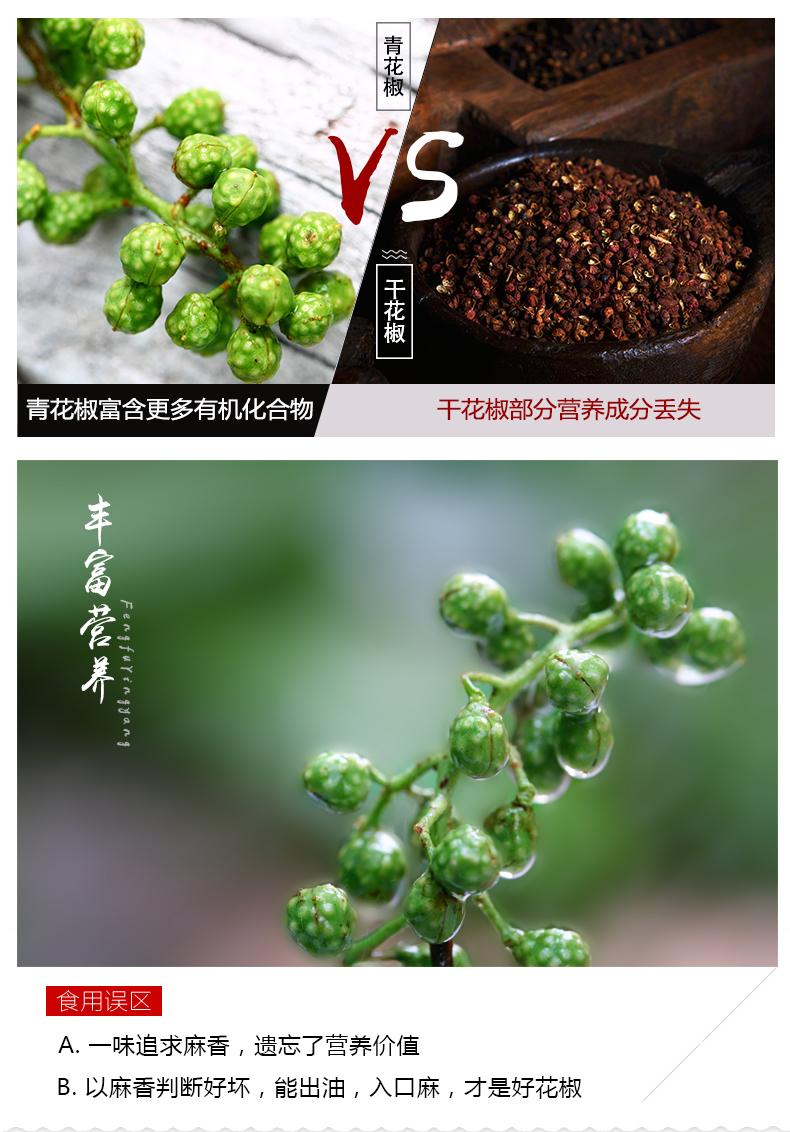 四川特产 大凉山 金阳青花椒 袋装250g 包邮