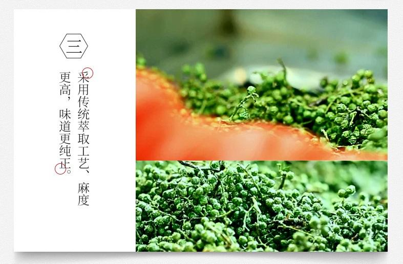 四川特产  大凉山 金阳青花椒油 拌菜凉面 调味香料 258ml/瓶 两瓶装  包邮