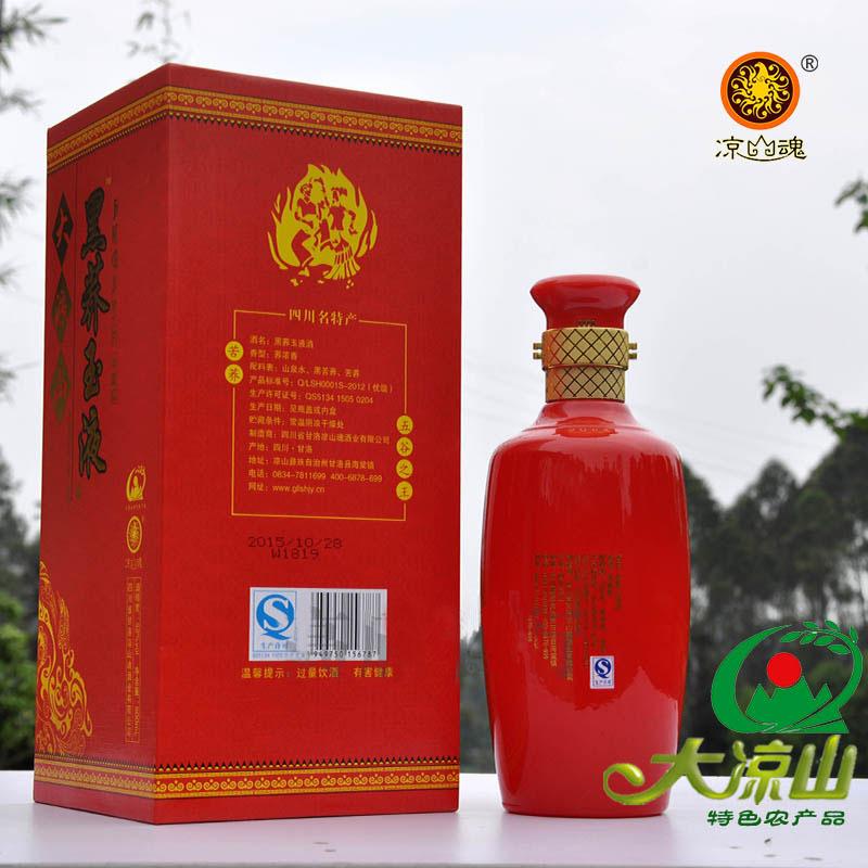 四川大凉山黑苦荞酒黑荞麦凉魂中国红古法酿造白酒瓶装52度500ml