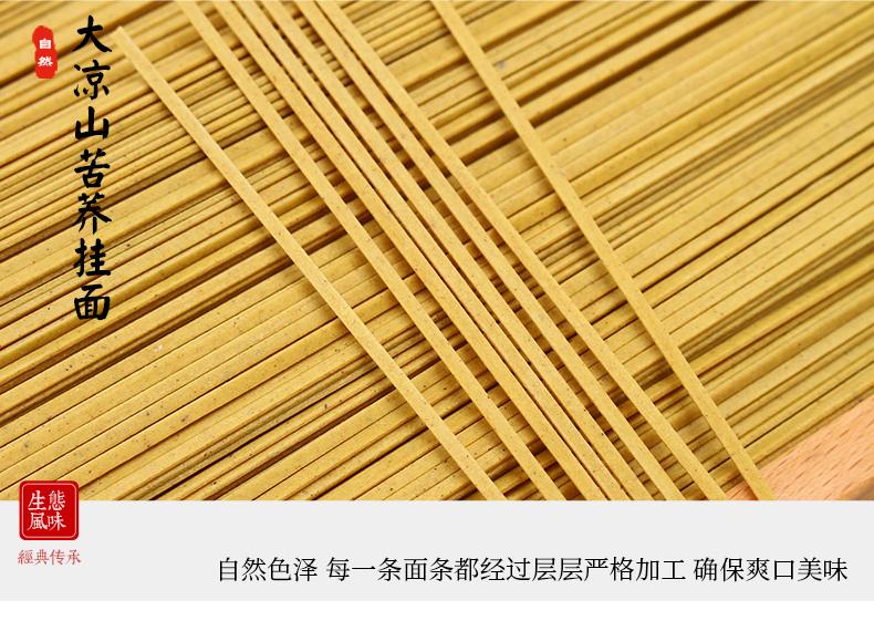 四川特产 大凉山特产 航飞苦荞面条组合装(500克*4把)