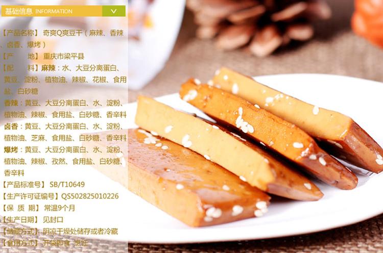 重庆特色 奇爽Q爽豆干500g散装称重 卤香爆烤山椒麻辣多口味 两包装