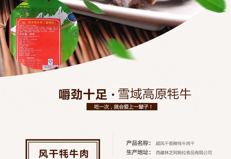 西藏特产 手撕零食休闲食品 超风干香辣牦牛肉干98g