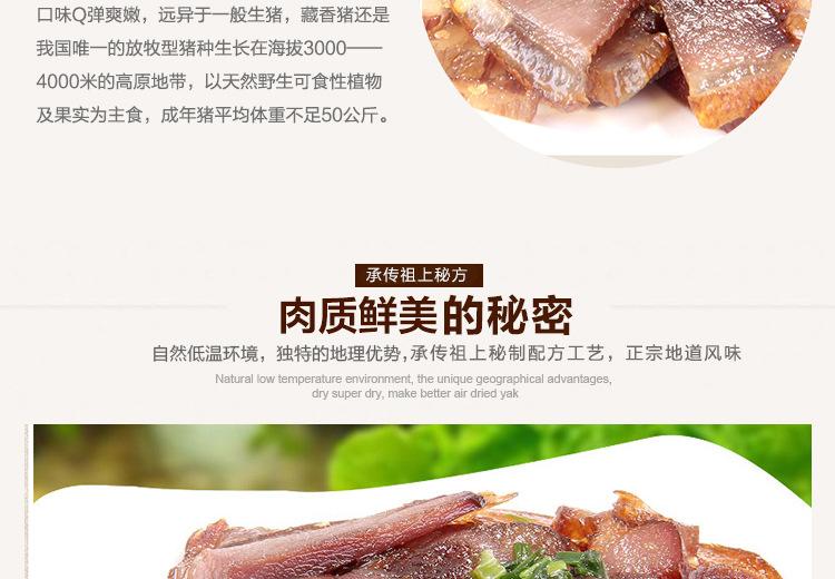 藏好藏香猪肉 五香酱烤80克