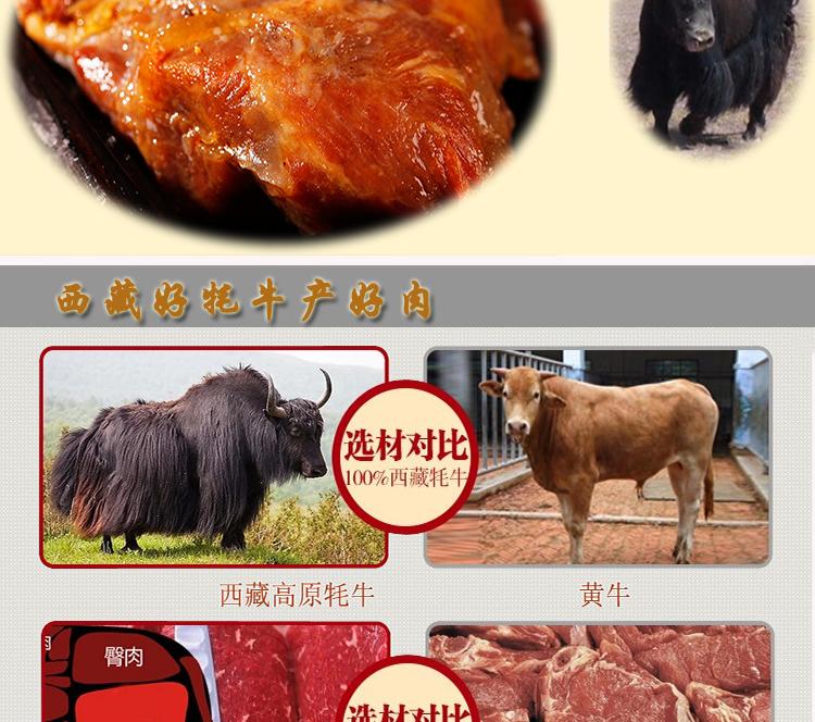 西藏特产 休闲零食食品 80g五香卤牦牛肉