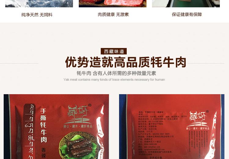 西藏特产 手撕香辣牦牛肉60g