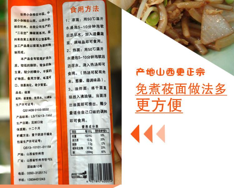 山西特产  杂粮面条三农恋莜面礼盒1800克