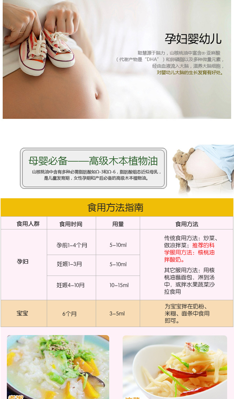 女娲 孕妇核桃油   500ml