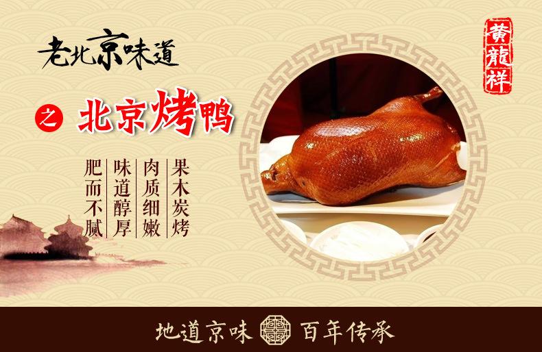 北京特产北京烤鸭 800g整只鸭礼袋装 纯樱桃谷鸭 送甜面酱