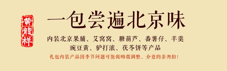 北京特产 北京味道礼包800g 果脯茯苓饼艾窝窝等