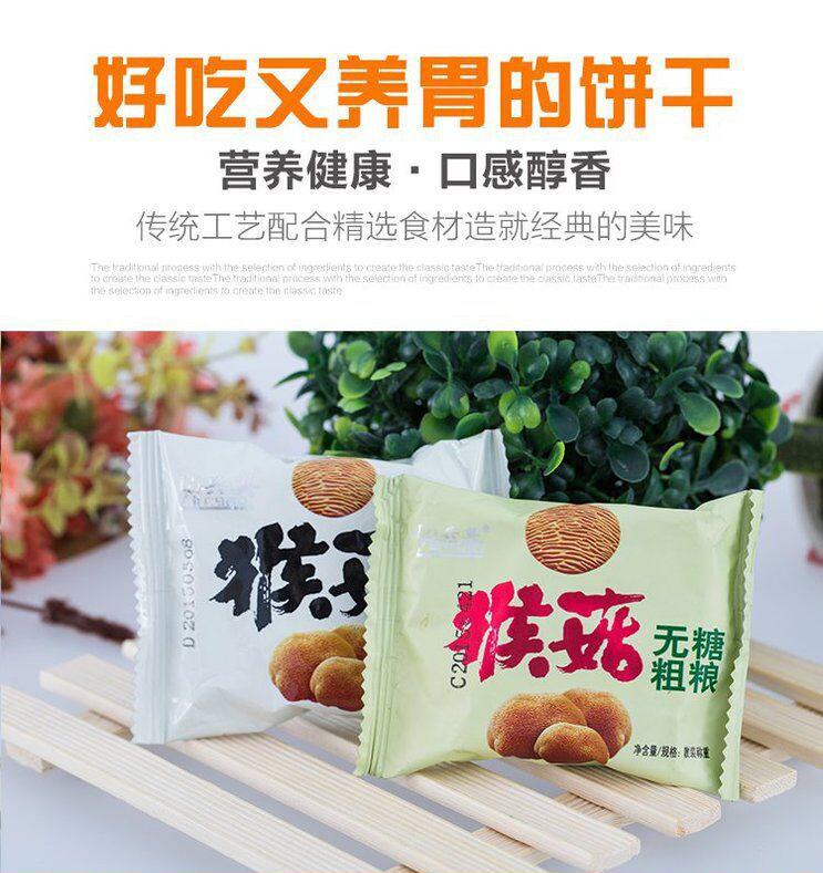 天津特产 猴菇饼干  营养早餐 4.5kg装