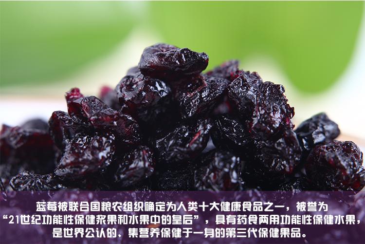 黑龙江特产 粒粒蓝 大兴安岭【野生蓝莓干】250g