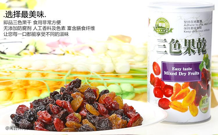台湾即品三色果干  蔓越莓干黄金葡萄干212g铁罐装