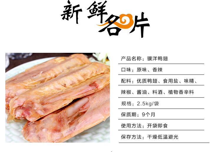 上海特产 骥洋 香卤味鸭翅膀2.5kg/袋