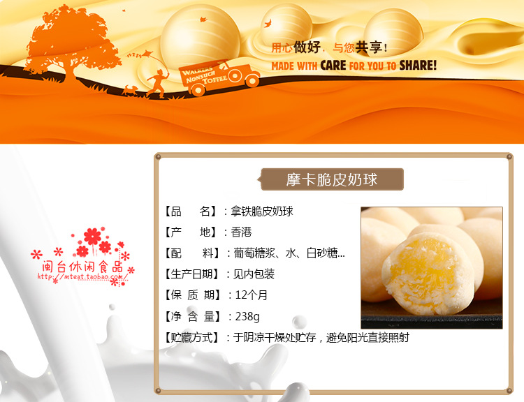 香港特产 拿铁脆皮奶球糖果  礼盒夹心软糖238g