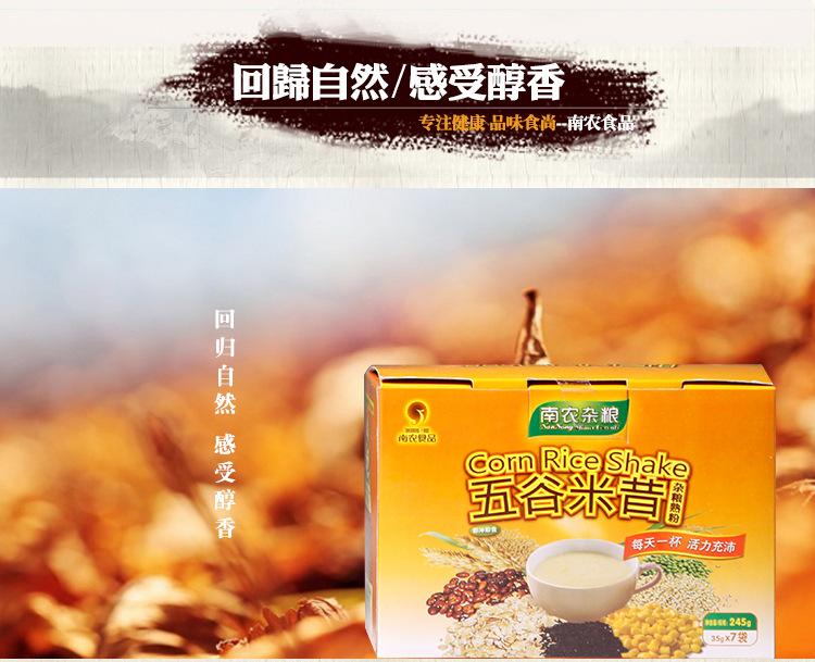江苏特产  五谷米昔(低糖)五谷杂粮粉 饮品 代餐粉谷物