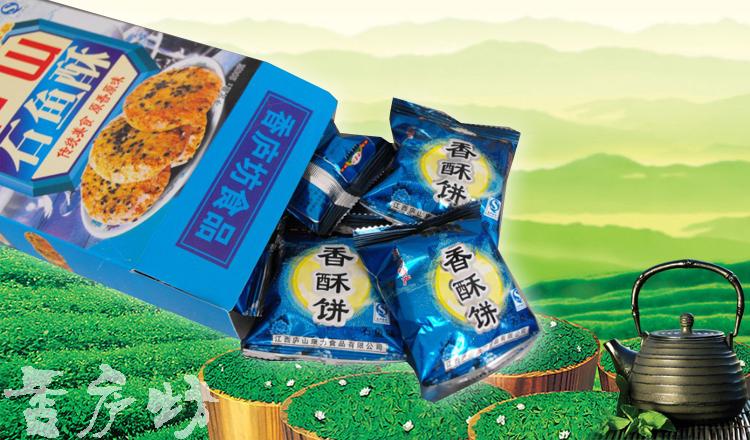 江西特产  石鱼酥 两盒装