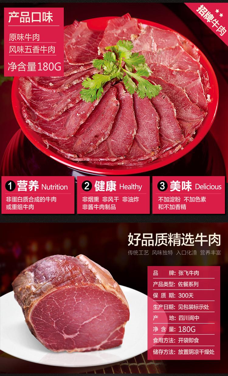 四川特产 张飞牛肉 180g 坨坨牛肉 五香/原味四川阆中名特产