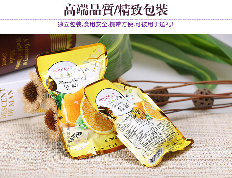 香港特产  进口冰糖金桔干500g