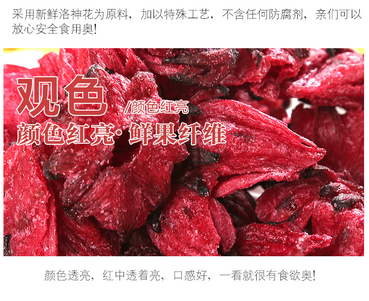 台湾进口<好祺>即食洛神花脆片70g罐装