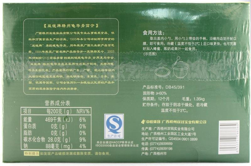 广西特产 梧州<双钱>龟苓膏 6盒包邮