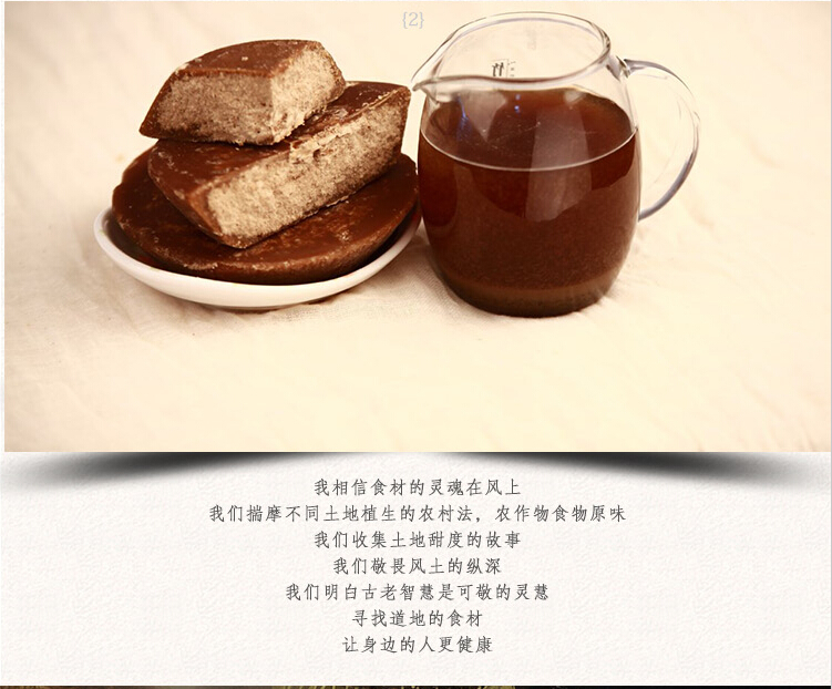 四川特产 会理原汁红糖 500g 包邮