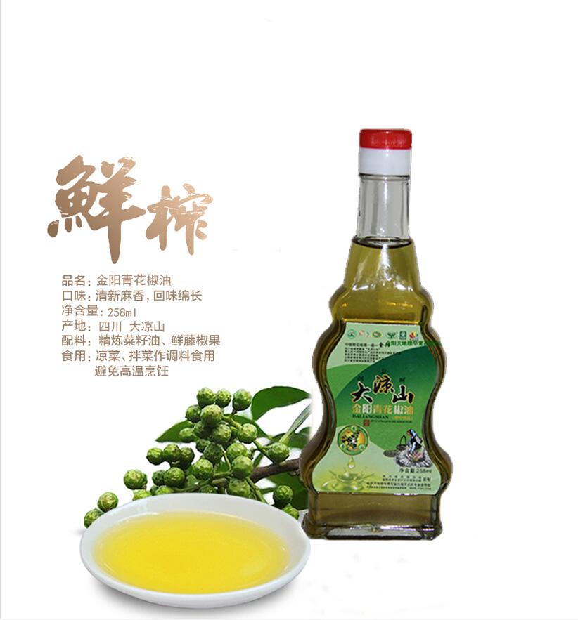 四川特产  大凉山金阳青花椒油拌菜凉面调味香料258ml/瓶
