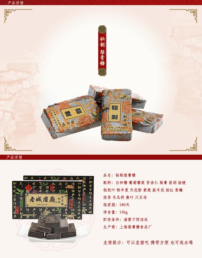 上海特产 老城隍庙 本草梨膏糖 225g/盒