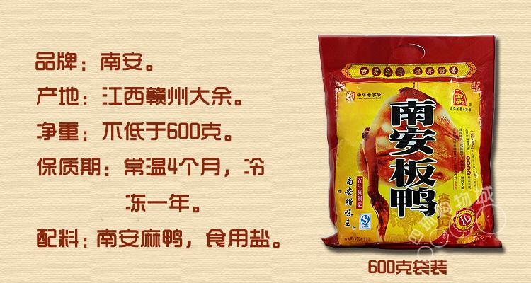 江西特产 <大余南安板鸭>600克袋装 包邮