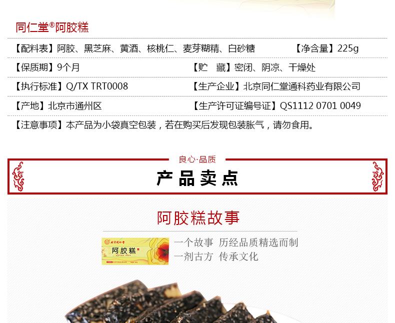 北京同仁堂 阿胶糕即食225g膏方阿胶东阿正品固元膏山东阿胶块礼盒 包邮