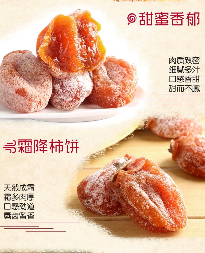 陕西特产 富平柿饼 霜降柿饼400g袋装 包邮