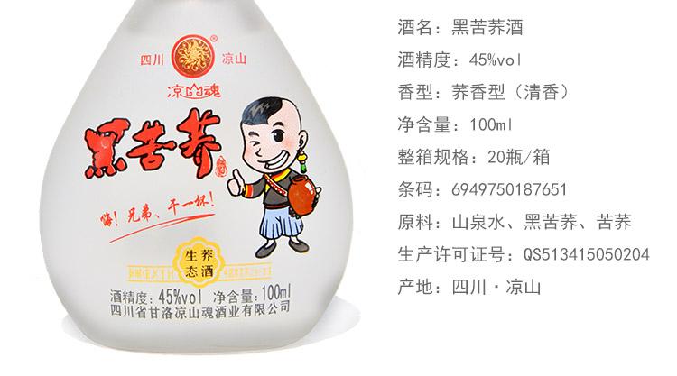 四川特产 凉山魂黑苦荞酒45度小瓶100ml*20瓶